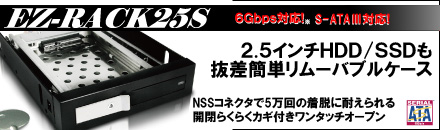 EZ-RACK25S��2.5�����HDD/SSD�ѥ�ࡼ�Х֥륱����